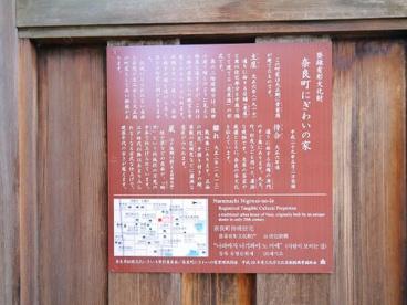 奈良町にぎわいの家の画像2