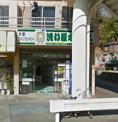 洗い屋本舗 日野大和田町店