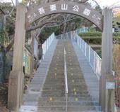 二宮町 吾妻山公園小動物園