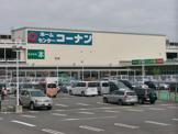コーナン ぐりーんうぉーく多摩店