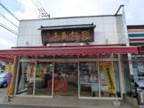 千鳥屋原町店