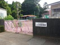 上広岡保育所
