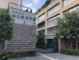 郁文館中学校