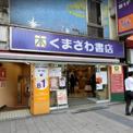 くまざわ書店 八王子店