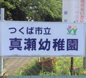 真瀬幼稚園
