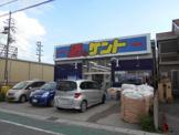 ケントボーイズ田辺店