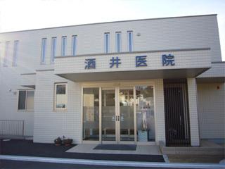 酒井医院の画像