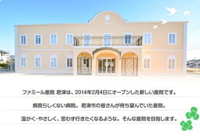 ファミール産院君津の画像1