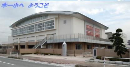 木更津第一小学校の画像1