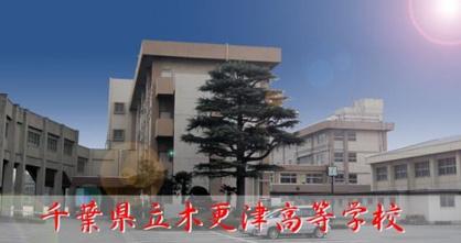 千葉県立木更津高等学校の画像1