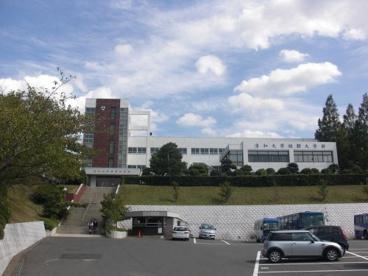 清和大学短期大学部の画像1