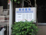 屋成外科・胃腸科医院