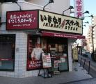 いきなりステーキ 八王子店