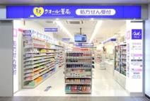 クオール薬局 平塚四之宮店