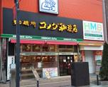 コメダ珈琲店 八王子駅北口店