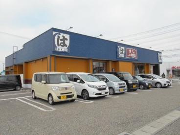 はま寿司 新潟女池店の画像1