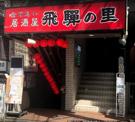 飛騨の里 八王子店