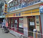 松屋鶴間店