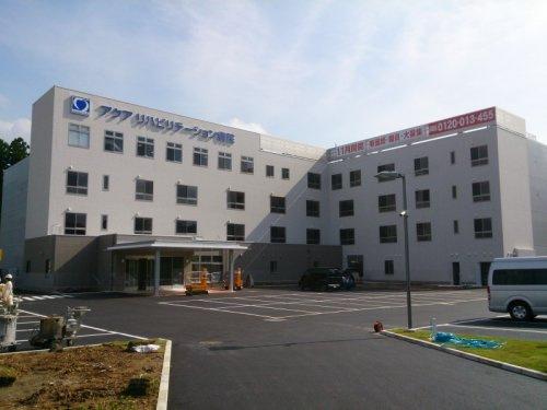 アクアリハビリテーション病院の画像