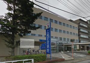上総記念病院の画像1