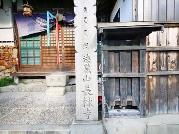 高品 法蔵山 長林寺の画像2