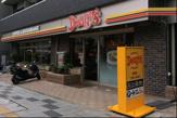 デニーズ 八王子八日町店