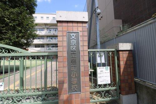 文京区立窪町小学校
