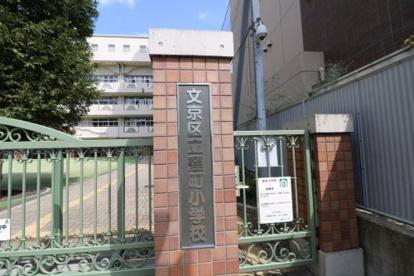 文京区立窪町小学校の画像1