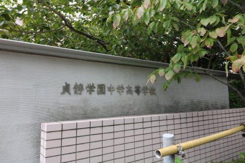 貞静学園 中学・高等学校