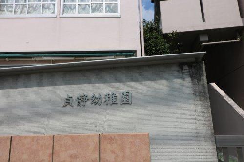 貞静幼稚園
