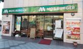 モスバーガー 八王子八幡町店