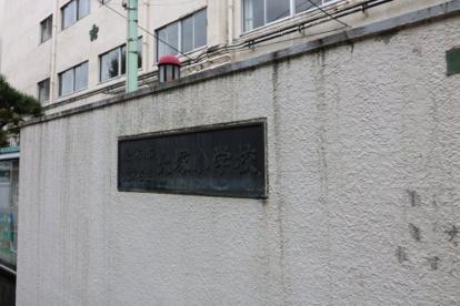 文京区立大塚小学校の画像2