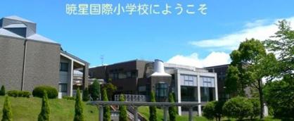 暁星国際小学校の画像1