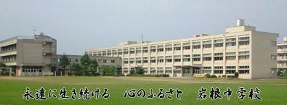 岩根中学校の画像1