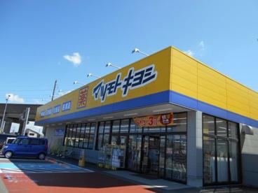 ドラッグストア マツモトキヨシ 女池店の画像1