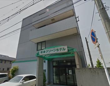 君津グリーンホテルの画像1