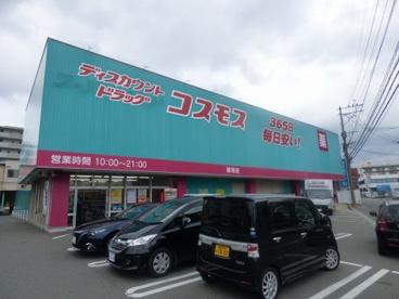 コスモス那珂店の画像1