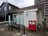 博多那珂郵便局