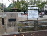 惣右衛門公園