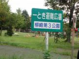 柳崎第3公園