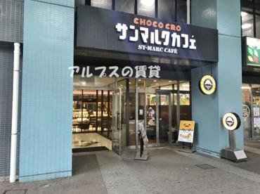サンマルクカフェパークスクエア 横浜店の画像1