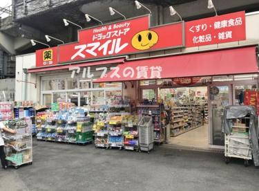 ドラッグストアスマイル 石川町店の画像1