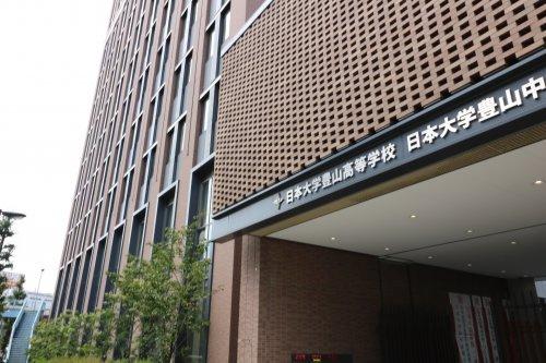 日本大学豊山中学・高等学校