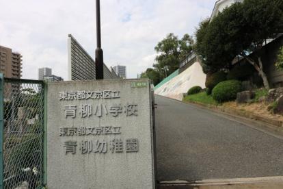 文京区立青柳小学校の画像1