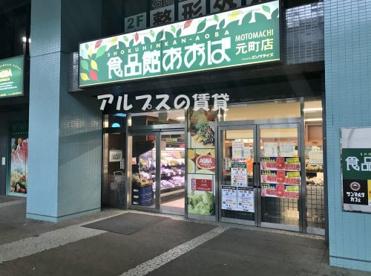 食品館あおば 元町店の画像1