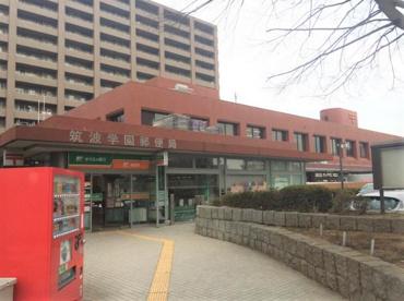 筑波学園郵便局の画像1