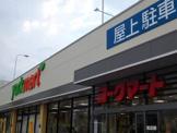 ヨークマート 柳崎店