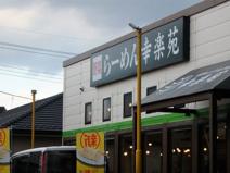 幸楽苑 東浦和店