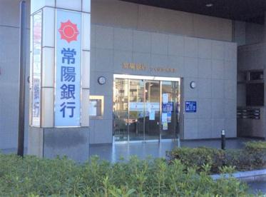 常陽銀行つくば並木支店の画像1