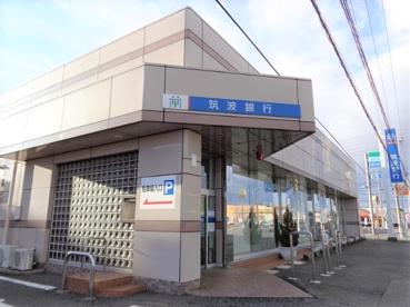 筑波銀行谷田部支店の画像1